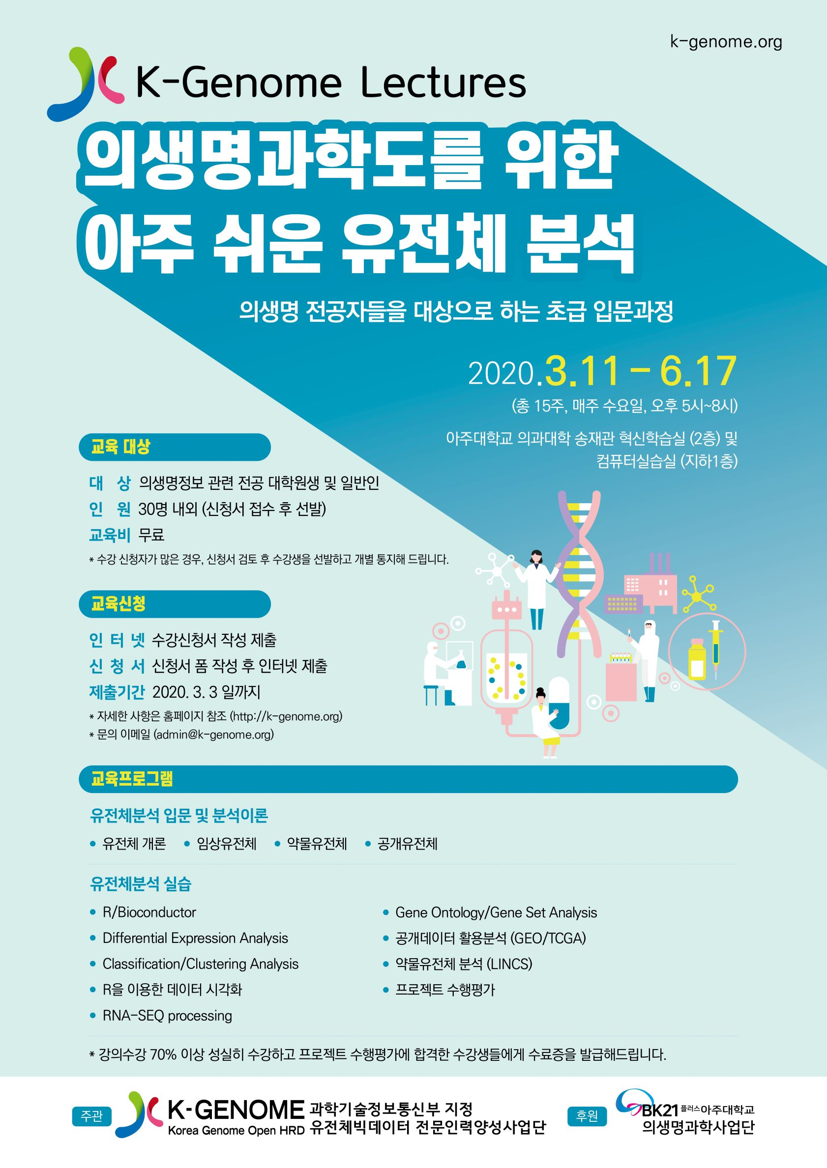 Ajou_K-Genome Lectures_최종본small.jpg